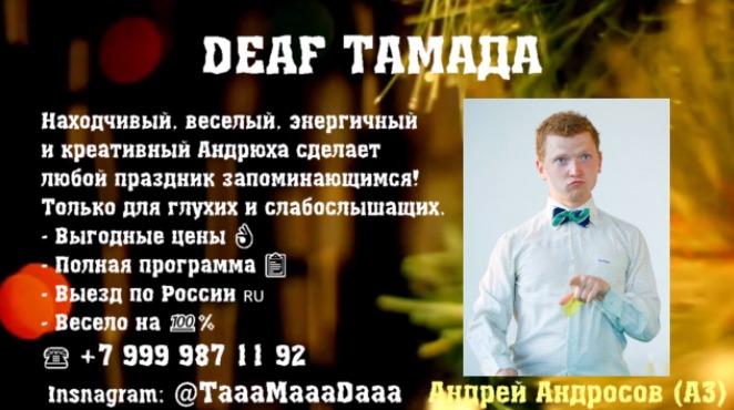 Deaf Тамада