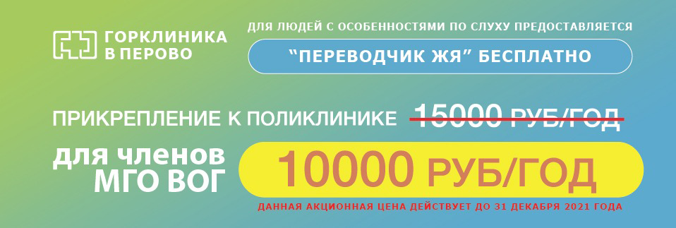 Горклиника в Перово