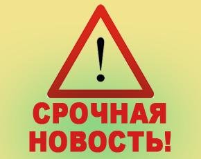 """Срочная новость от """"Глухих.нет"""""""