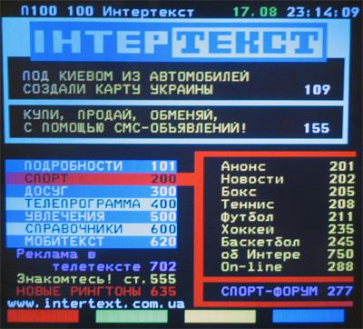 интертекст знакомства по украине