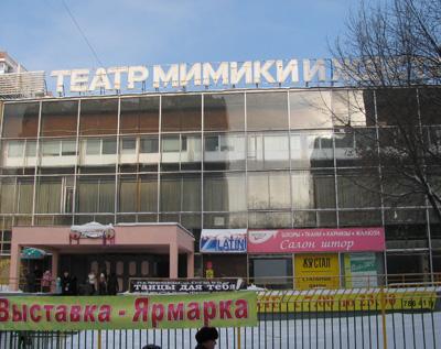 Театр Мимики и Жеста в Москве. Фото Глухих.нет