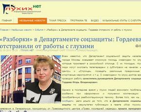Статья Глухих.нет
