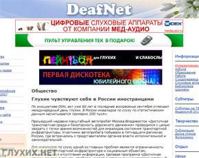 Deafnet для глухих знакомства