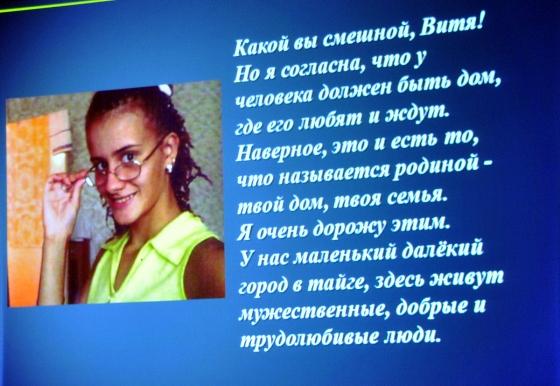 познакомился с девушкой в интернете она из москвы
