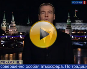 Новогоднее поздравление дмитрия медведева фото 750