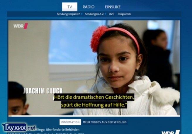 Онлайн вещание с субтитрами доступно на сайте немецкого канала WDR. Субтитры – цветные.