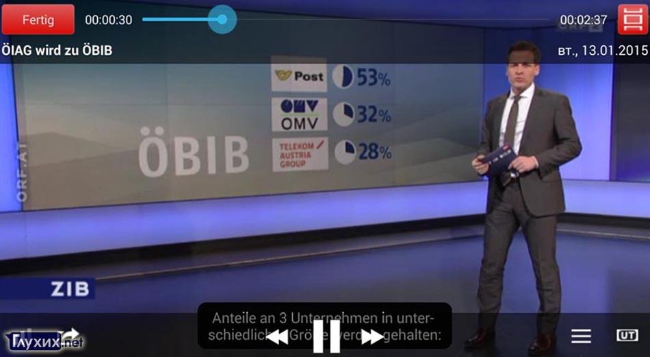 Субтитры в мобильном приложении австрийского телеканала включаются кнопкой «UT» (внизу справа).