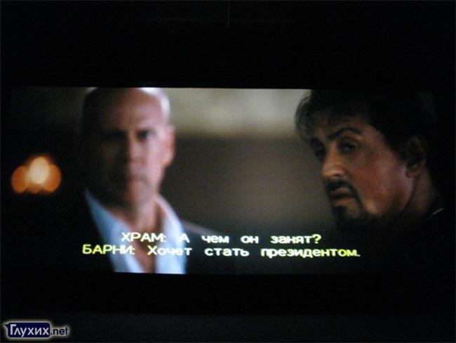 Зарубежные фильмы с оригинальной озвучкой сопровождают русскими субтитрами в некоторых российских кинотеатрах.