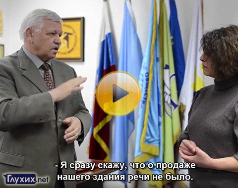 Битва за здание Всероссийского общества глухих. Интервью с Президентом ВОГ В.Н. Рухледевым