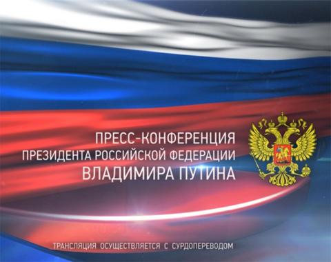 Ежегодная пресс-конференция президента Российской Федерации В.Путина проходит в столицеРФ